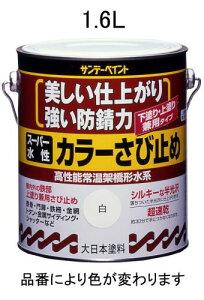 エスコ(ESCO) 1.6L [水性]錆止め塗料(黒) EA942EB-73