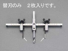 【決算SALE!9月20日・25日はP5倍!】エスコ(ESCO) 替 刃(EA827A-1用/2枚) EA827A-3