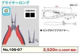 【決算SALE!9月20日・25日はP5倍!】白光(HAKKO) プライヤーロング No.106-07