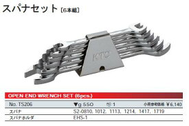 【10/25(日)限定!全商品P5倍!】KTC(京都機械工具) スパナセット(6本組) TS206
