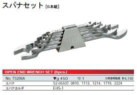 【10/25(日)限定!全商品P5倍!】KTC(京都機械工具) スパナセット(6本組) TS206A