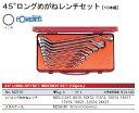 KTC(京都機械工具) メガネレンチセット 10本組 M2510