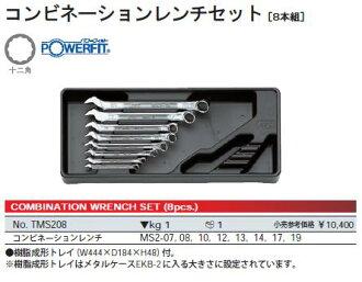 组合扳手设置 TMS208 KTC (京都机械)