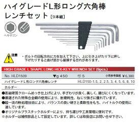 KTC(京都機械工具) ハイグレードL形ロング六角棒レンチセット 9本組 HLD1509