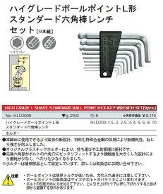 KTC(京都機械工具) ハイグレードボールポイントL型スタンダード六角棒レンチセット 9本組 HLD2009