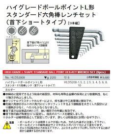 KTC(京都機械工具) ハイグレードボールポイントL型スタンダード六角棒レンチセット(首下ショート) 9本組 HLDS2009