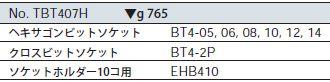 ヘキサゴンビットソケットセット[7コ組]TBT407HKTC(京都機械工具)