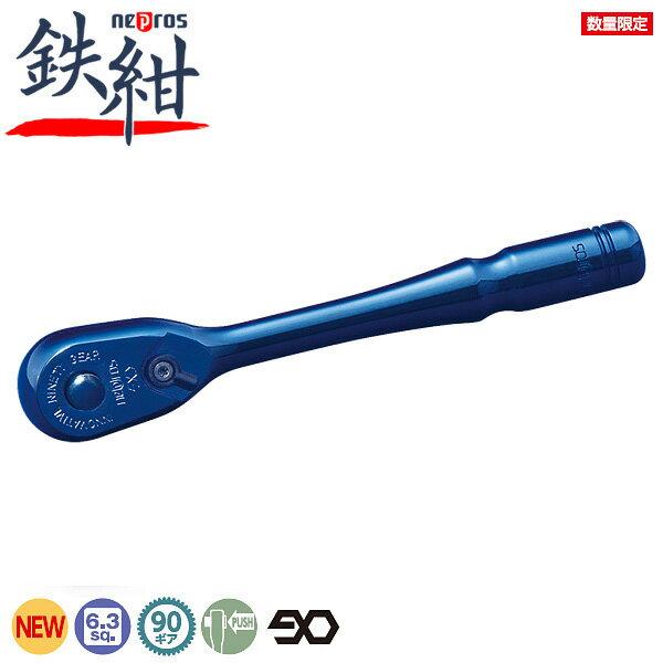 【数量限定】nepros(ネプロス/KTC) 鉄紺ラチェットハンドル 6.3sq. NBR290JB
