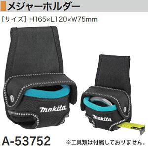 【スーパーSALE期間中 全商品P2倍! 3月5日&10日はP5倍!】マキタ(makita) メジャーホルダー A-53752