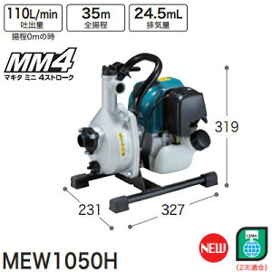 マキタ(makita) エンジンポンプ MEW1050H