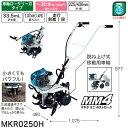 Mkr0250h