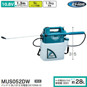 マキタ(makita) 充電式噴霧器(バッテリ・充電器付) 10.8V MUS052DW