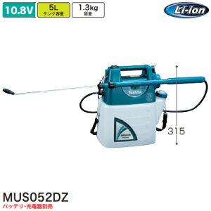 マキタ(makita) 充電式噴霧器(本体のみ/バッテリ・充電器なし) 10.8V MUS052DZ