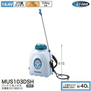 マキタ(makita) 充電式噴霧器(バッテリ・充電器付) 14.4V MUS103DSH
