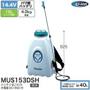 マキタ(makita) 充電式噴霧器(バッテリ・充電器付) 14.4V MUS153DSH
