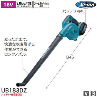 可充电鼓风机 UB183DZ 牧田 (牧田)