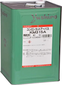 Non-water soluble coolant yusiloncuturbas KM315A yushiro chemical industry