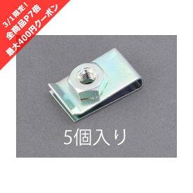 エスコ(ESCO) M6/37x15mm クリップナット(5個) EA949GS-206