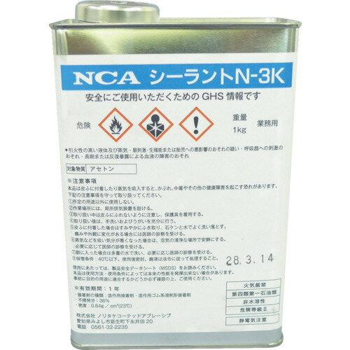 NCA(ノリタケ) 下地処理剤シーラント N3K