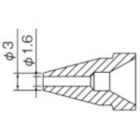 白光(HAKKO) ノズル 1.6MM N61-10