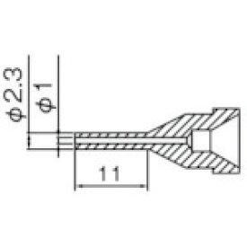 白光(HAKKO) ノズル 1.0MM ロング型 N61-12
