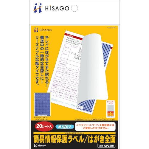ヒサゴ 簡易情報保護ラベル はがき全面(紙タイプ) OP2410