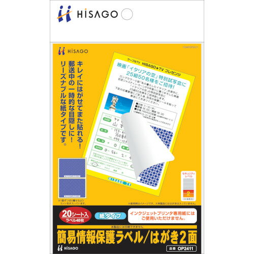 ヒサゴ 簡易情報保護ラベル はがき2面(紙タイプ) OP2411