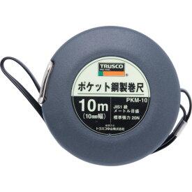 TRUSCO(トラスコ) ポケット鋼製巻尺 10m PKM-10