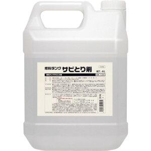 【8月1日(日)は全商品P5倍!】SYK(鈴木油脂工業) 燃料タンクサビとり剤 4L S-2667