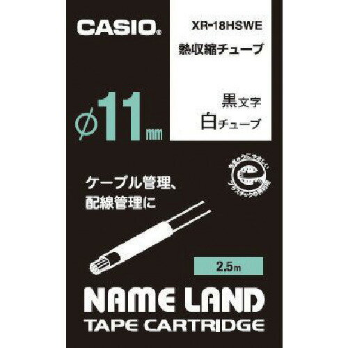 CASIO(カシオ計算機) ネームランド用熱収縮チューブテープ 18mm XR-18HSWE