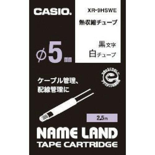 CASIO(カシオ計算機) ネームランド用熱収縮チューブテープ 9mm XR-9HSWE