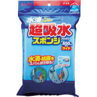 Super absorbent sponge block 650 ml water WA-ID 614-B AION (Aion)