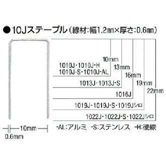 Stainless steel staple 10*22mm 1022J-S MAX