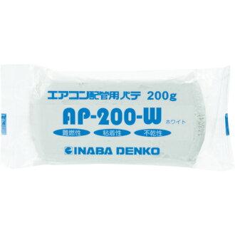 空調管道的鋪設油灰AP-200-W INABA(因幡電工)