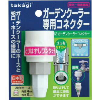 Connector GCB12 for exclusive use of the Takagi (takagi) garden air conditioner