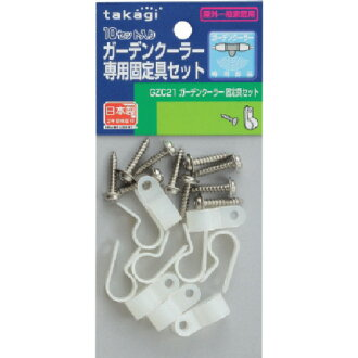 Takagi (takagi) garden air conditioner fixture set GZC21