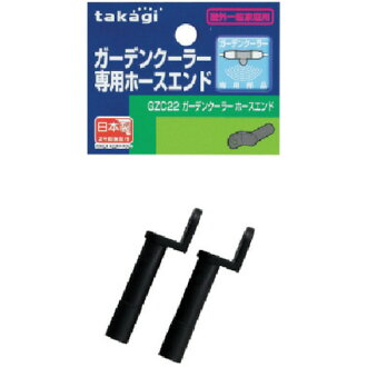 Takagi (takagi) garden air conditioner hose end GZC22