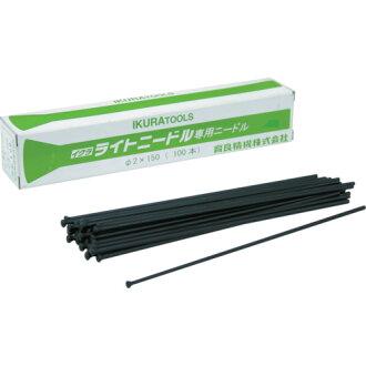 Needle φ3x100 book (61005) ISK-NS3125 育良 (salmon roe)