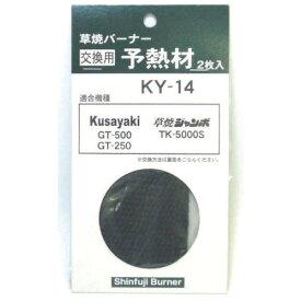 新富士バーナー GT500用予熱材 KY-14