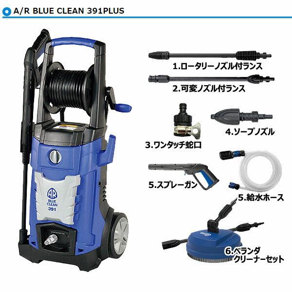 高圧洗浄機 391PLUS AR BLUE CLEAN