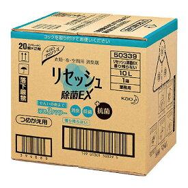 花王(Kao) リセッシュ除菌EX 業務用10L (ボックス) 503398