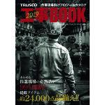 [[KGM2018(8000)]]TRUSCO(トラスコ)2019年版工事BOOKKGM2019