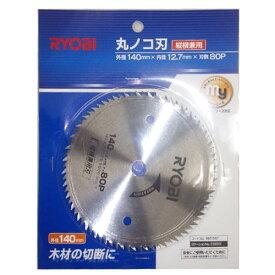 【メール便対応可】【あす楽】リョービ(RYOBI) タテ・ヨコ兼用刃 外径140mm 6651567