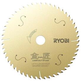 リョービ(RYOBI) 金匠 レーザースリットチップソー 丸ノコ用 125mm 6653701
