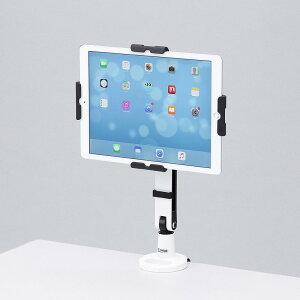 サンワサプライ 11〜13インチ対応iPad・タブレット用アーム CR-LATAB23