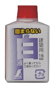 【8月1日(日)は全商品P5倍!】シンワ測定 白液 ミニボトル 15ml 2本入 77839