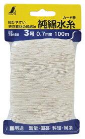 シンワ測定 純綿水糸 カード巻 3号 0.7mm 100m 78488