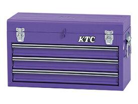 【SK20】KTC(京都機械工具) チェスト 3段3引出し パープル SKX0213PU