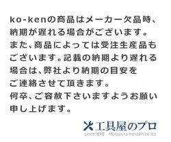 【12/7まで10%オフ】25.4sq.インパクト6角ソケット56mm18400M-56Ko-ken(コーケン)