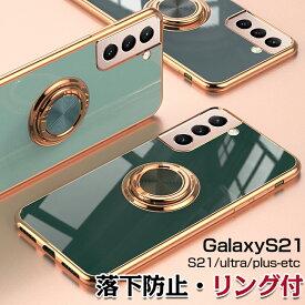 Galaxy s21 ケース Galaxy s21 ultra リング付き s21 plus ケース Galaxy s21+ ギャラクシーs21 カバー